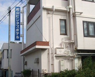 館山ビジネスホテル