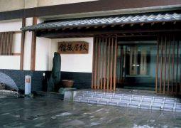 Kisui no Yado Monya
