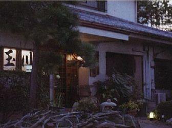 割烹旅館玉川